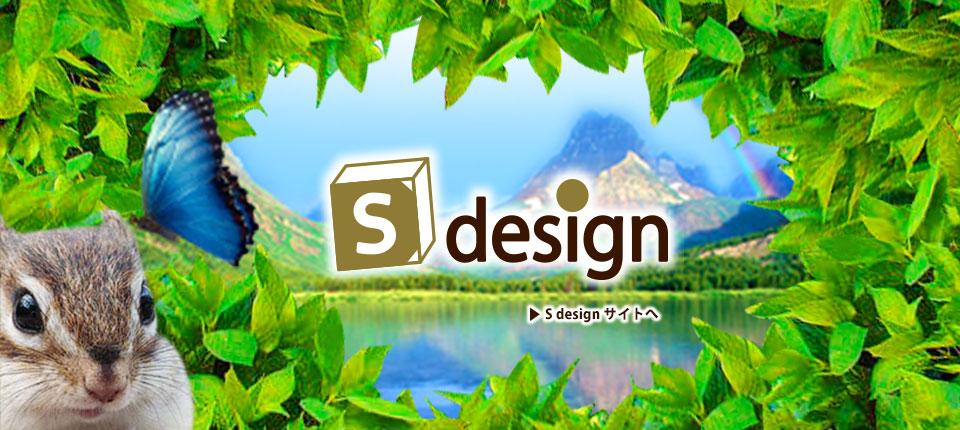 Sデザイン